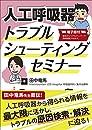 人工呼吸器トラブルシューティングセミナー【電子版付】