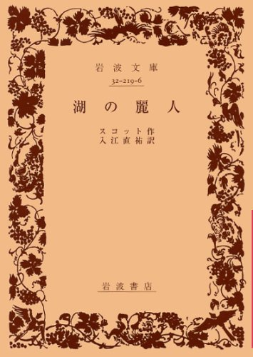 湖の麗人 (岩波文庫)