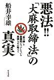 悪法!!「大麻取締法」の真実