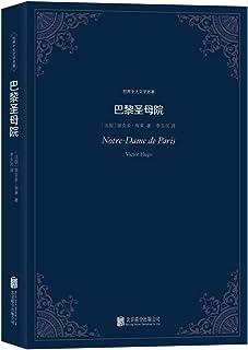 世界十大文学名著:巴黎圣母院