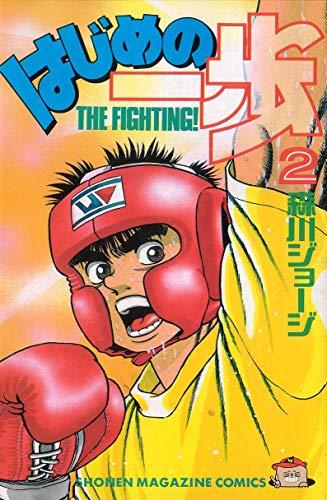 Fighting Spirit, Vol.2: Coach's Training (English Edition)