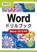 Wordドリルブック―Word2019対応 (情報演習 58)