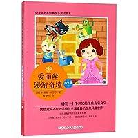 小学生名家经典快乐阅读书系(六):爱丽丝漫游奇境