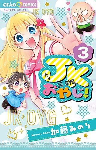 JKおやじ! (3) (ちゃおコミックス)