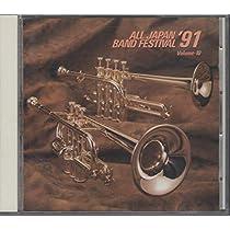 日本の吹奏楽'91(10)