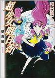 超少女明日香 聖痕編 1 (MFコミックス)