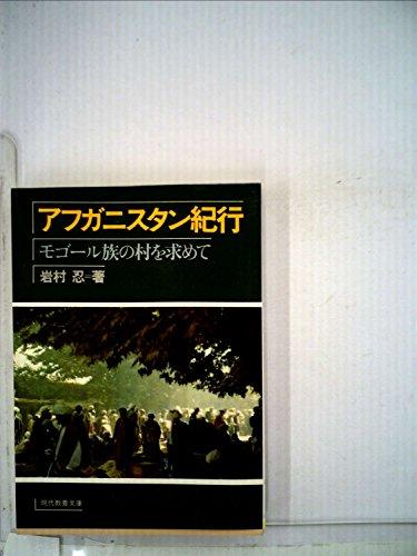 アフガニスタン紀行―モゴール族の村を求めて (1978年) (現代教養文庫)