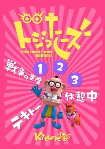 Dojitters123 (Japanese Edition)
