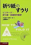 折り紙のすうり: リンケージ・折り紙・多面体の数学