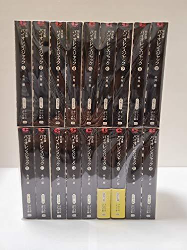 文庫 完全版バイオレンスジャック 全18巻セット