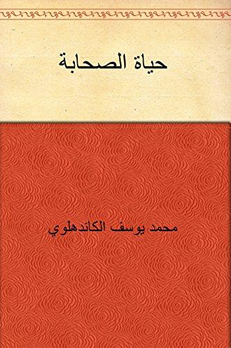 حياة الصحابة Arabic Edition Kindle Edition By محمد يوسف