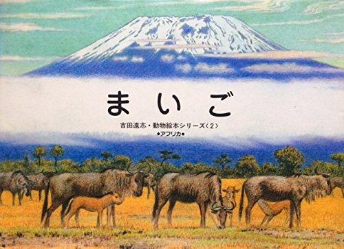 まいご (吉田遠志・動物絵本シリーズ (2))