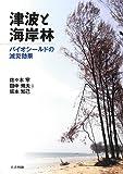Tsunami to kaiganrin : Baio shirudo no gensai koka.
