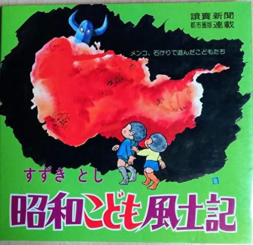 昭和こども風土記 (1980年)