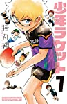 少年ラケット(7)(少年チャンピオン・コミックス)