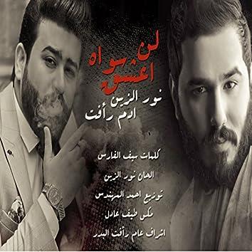 Lan Aashaq Sewah (feat. Adam Raafat)