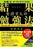 [オーディオブックCD] 結果を出す人の勉強法 (<CD>)