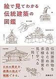 絵でみてわかる 伝統建築の図鑑