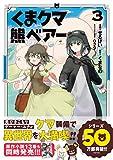 くま クマ 熊 ベアー(コミック)【電子版特典付】3 (PASH! コミックス)