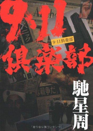 9・11倶楽部