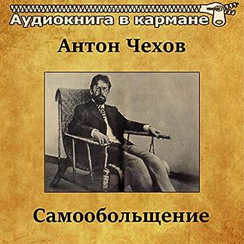 Антон Чехов - Самообольщение