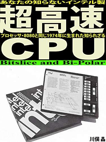 あなたの知らないインテル製超高速プロセッサ: 8080と同じ1974年に生まれた知られざるCPU
