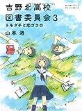 吉野北高校図書委員会3 トモダチと恋ゴコロ(MF文庫 ダヴィンチ) (MF文庫ダ・ヴィンチ)