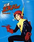 甦るヒーローライブラリー 第3集 光速エスパー DVD-BOX[DVD]