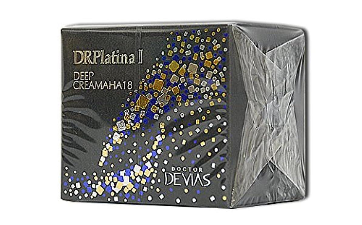 魅惑的な病んでいる暫定のDRデヴィアス プラチナ ディープ クリーム AHA18 Ⅱ 30g