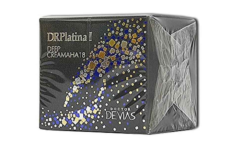 伝染性織機適応するDRデヴィアス プラチナ ディープ クリーム AHA18 Ⅱ 30g