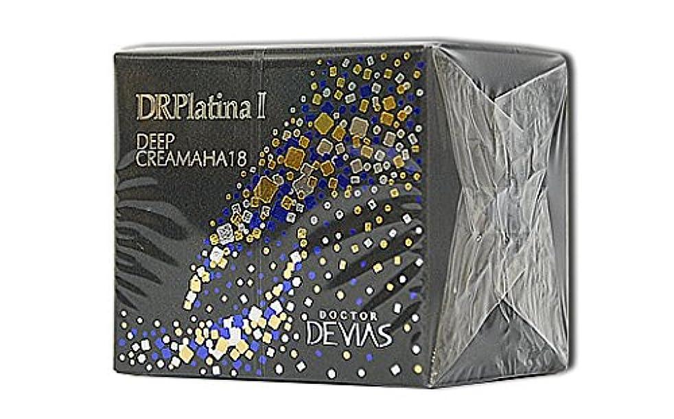 露骨な撃退する説明DRデヴィアス プラチナ ディープ クリーム AHA18 Ⅱ 30g