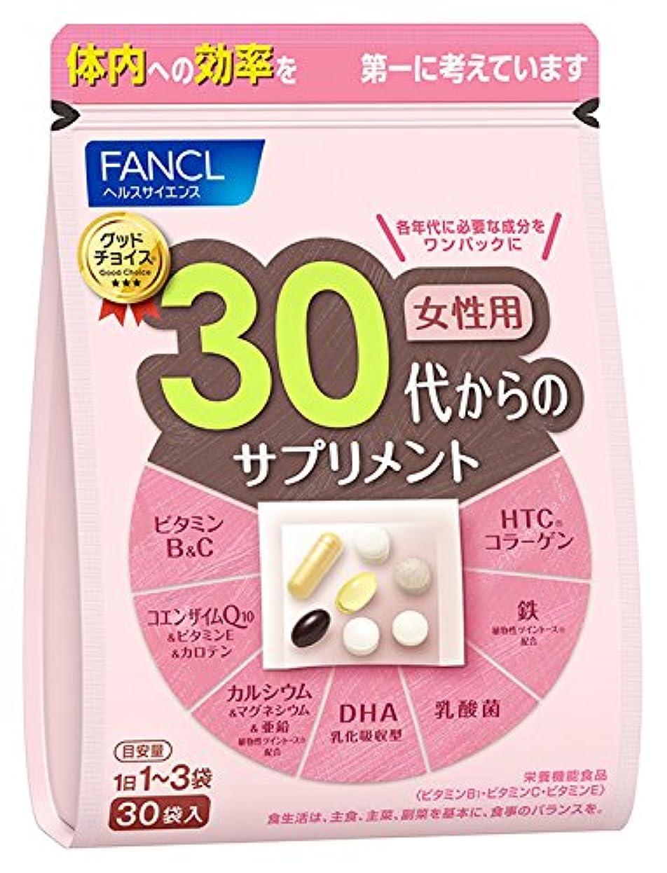 スライス犯すレルムファンケル(FANCL)30代からのサプリメント 女性用 10~30日分 30袋(1袋中7粒)