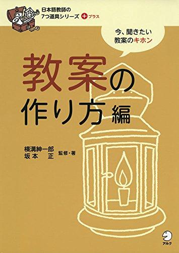 教案の作り方編 (日本語教師の7つ道具シリーズ+(プラス))