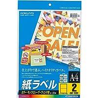 コクヨ カラーレーザー&カラーコピー用 紙ラベル A4 2面 20枚 LBP-F7168-20N 【まとめ買い3冊セット】