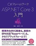C#フレームワーク ASP.NET Core3入門