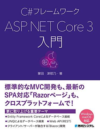 [画像:C#フレームワーク ASP.NET Core3入門]