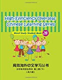 High-Efficiency Overseas Chinese Learning Series, Word Study Series, 2B (Chinese Edition)