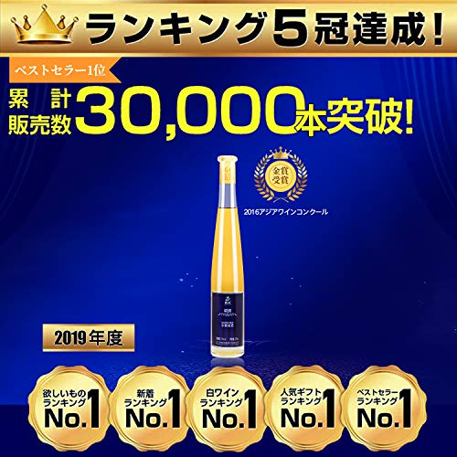 MORIHIRO(モリヒロ)アイスワイン金賞極甘口375ml