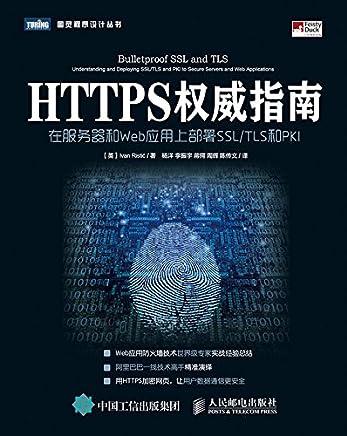 HTTPS权威指南 在服务器和Web应用上部署SSL TLS和PKI (图灵程序设计丛书)