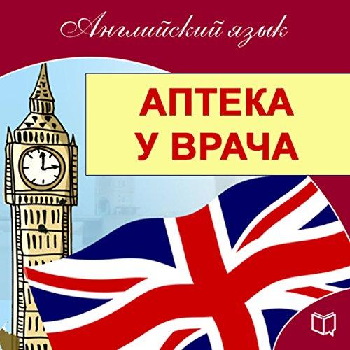 Angliyskiy yazyik. Apteka. U vracha [English: At the Pharmacy and Doctor Visits] audiobook cover art