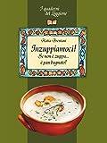Inzuppiamoci! Se non è zuppa è pan bagnato...: (I Quaderni del Loggione - Damster) (Damster - Quaderni del Loggione, cultura enogastronomica) (Italian Edition)