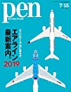 Pen  ペン  「特集:エアライン最新案内。2019」〈2019年7/15号〉