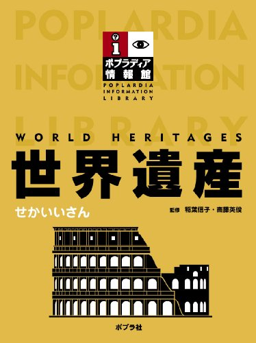 世界遺産 (ポプラディア情報館)