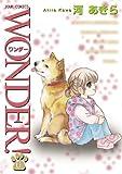 WONDER! : 6 (ジュールコミックス)