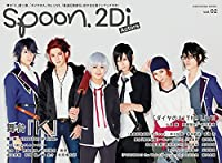spoon.2Di Actors vol.2 舞台『K』第二章/『ダイヤのA』The LIVE/舞台『東京喰種トーキョーグール』/『最遊記歌劇伝』 他 (カドカワムック 601)