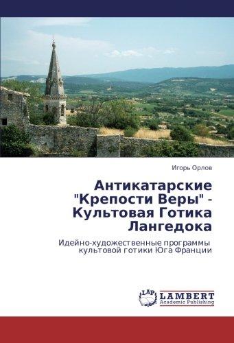 Antikatarskie 'Kreposti Very' - Kul'tovaya Gotika Langedoka: Ideyno-khudozhestvennye programmy...