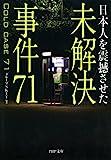 日本人を震撼させた 未解決事件71 (PHP文庫)