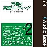 究極の英語リーディング Vol. 2