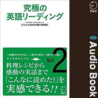 『究極の英語リーディング Vol. 2』のカバーアート