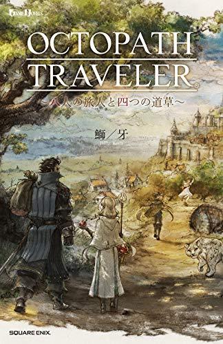 小説 OCTOPATH TRAVELER(オクトパストラベラー) ~八人の旅人と四つの道草~ (GAME NOVELS)